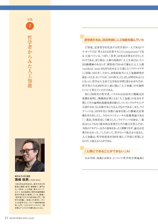 IKUEI NEWS vol82