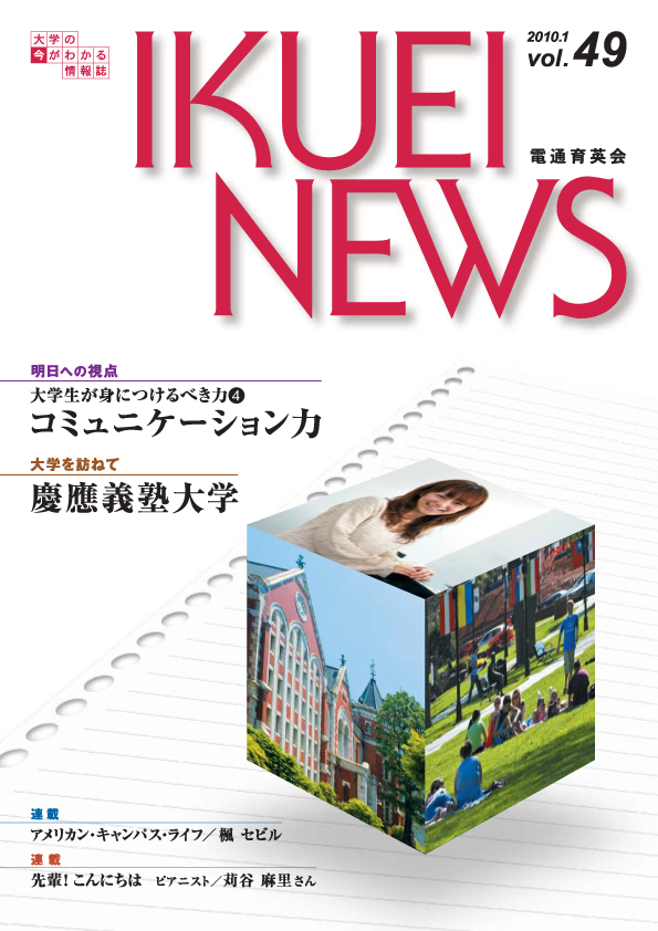 IKUEI NEWS 2010年1月号表紙