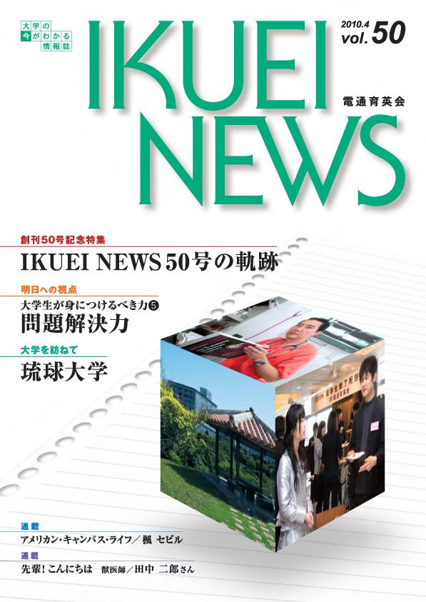 IKUEI NEWS 2010年4月号表紙