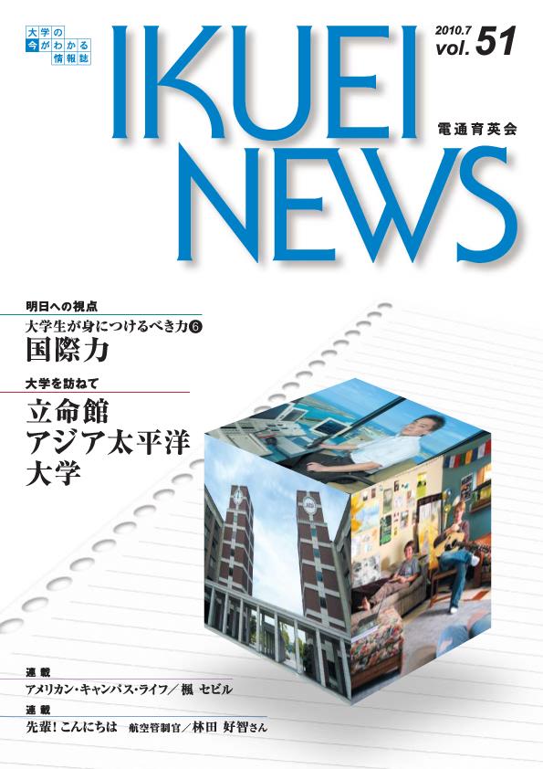 IKUEI NEWS 2010年7月号表紙