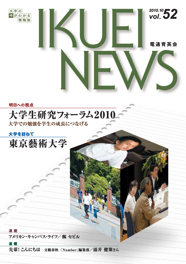 IKUEI NEWS 2010年10月号表紙