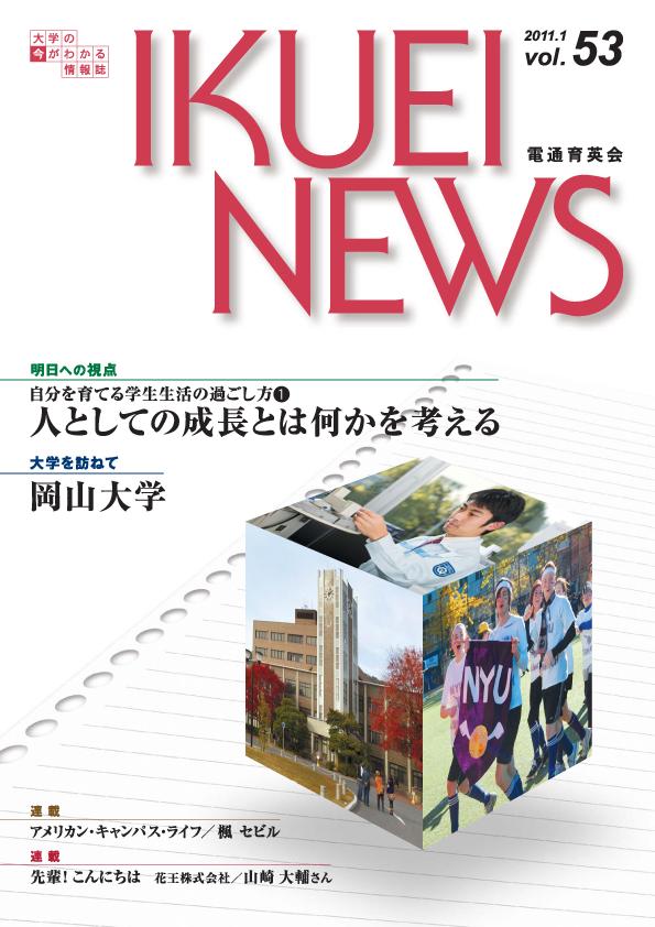 IKUEI NEWS 2011年1月号表紙