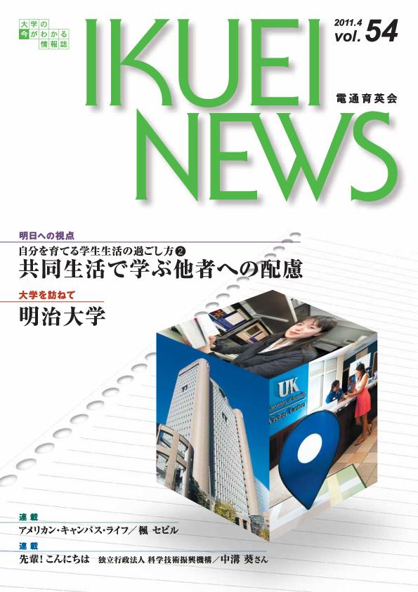 IKUEI NEWS 2011年4月号表紙