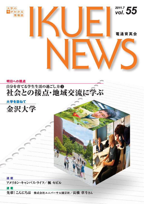 IKUEI NEWS 2011年7月号表紙