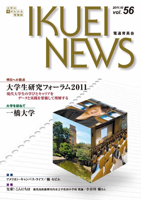 IKUEI NEWS 2011年10月号表紙