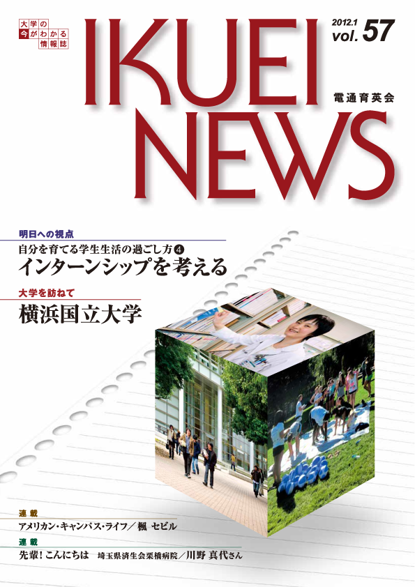 IKUEI NEWS 2012年1月号表紙