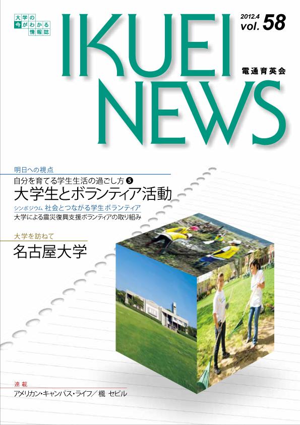 IKUEI NEWS 2012年4月号表紙
