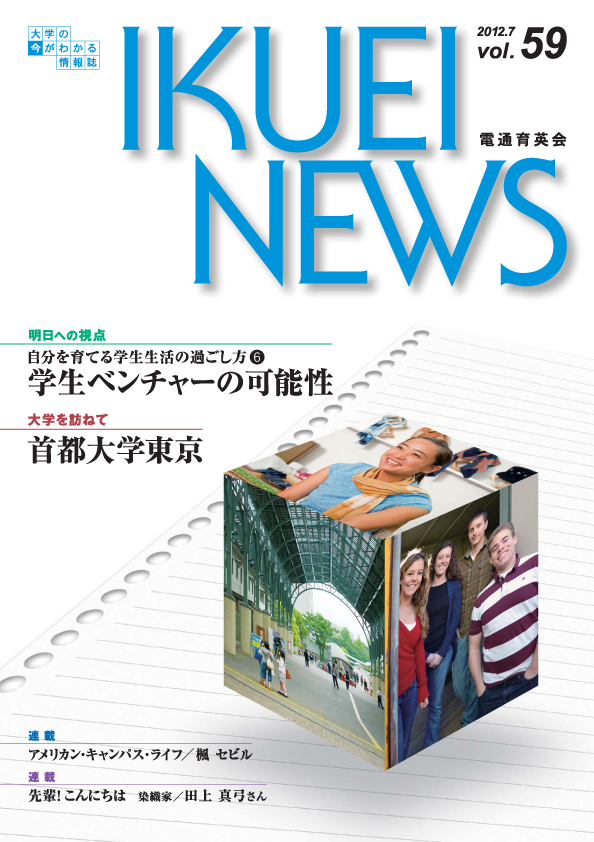 IKUEI NEWS 2012年7月号表紙