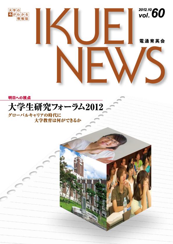 IKUEI NEWS 2012年10月号表紙