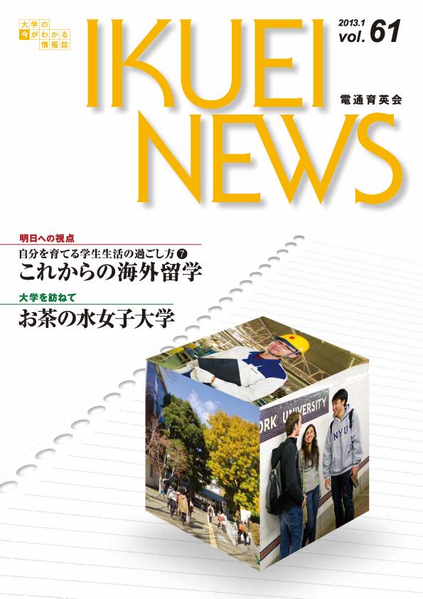 IKUEI NEWS 2013年1月号表紙