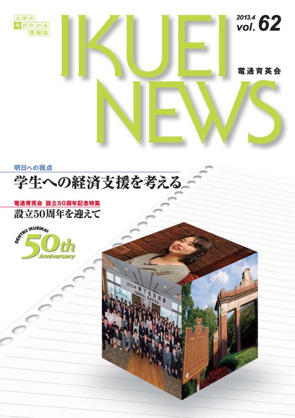 IKUEI NEWS 2013年4月号表紙
