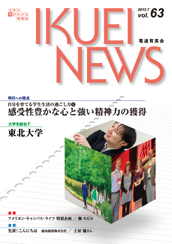 IKUEI NEWS 2013年7月号表紙