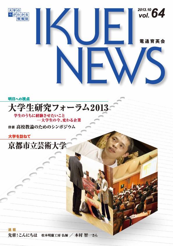 IKUEI NEWS 2013年10月号表紙