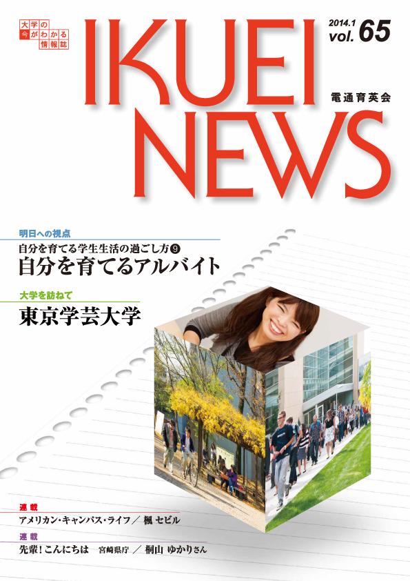 IKUEI NEWS 2014年1月号表紙