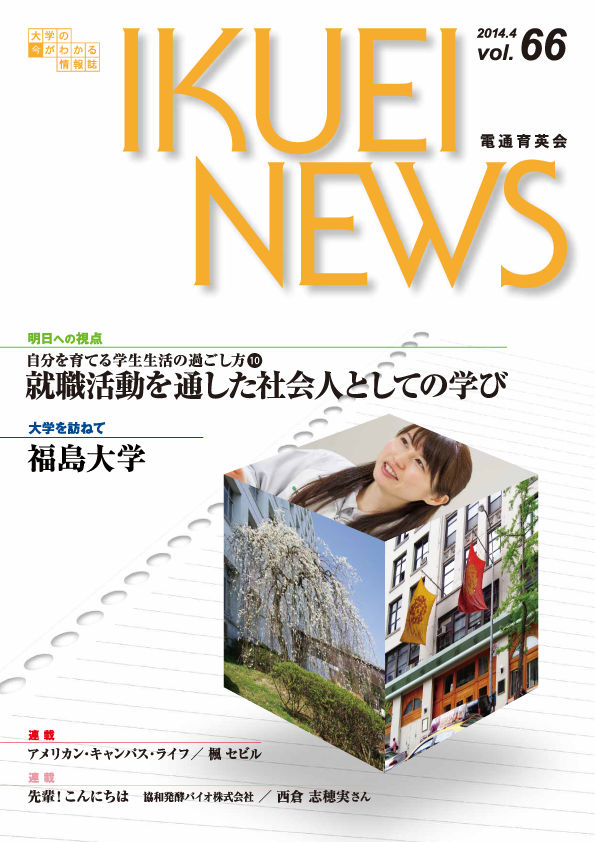 IKUEI NEWS 2014年4月号表紙