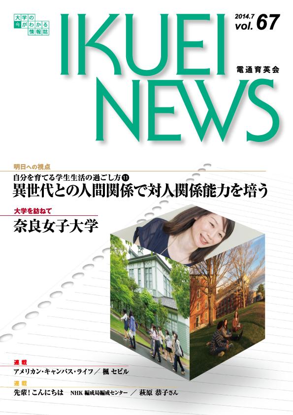 IKUEI NEWS 2014年7月号表紙