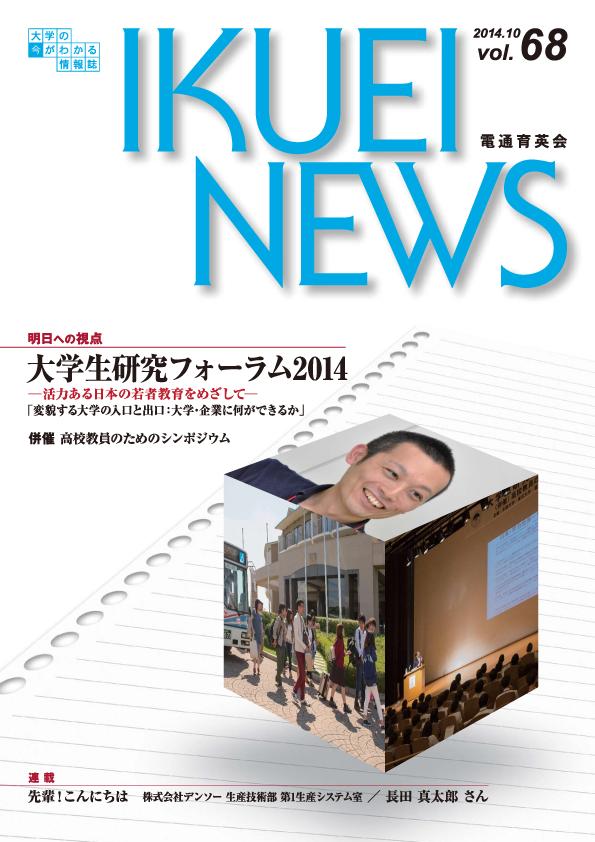 IKUEI NEWS 2014年10月号表紙