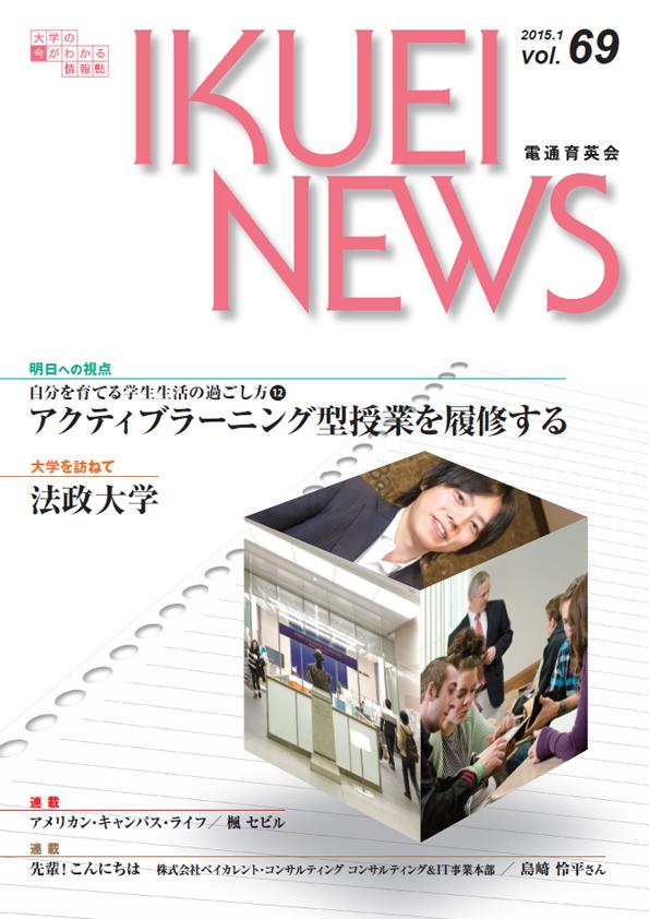 IKUEI NEWS 2015年1月号表紙