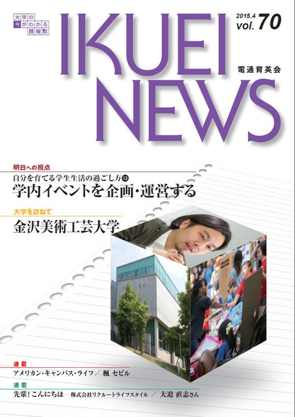 IKUEI NEWS 2015年4月号表紙