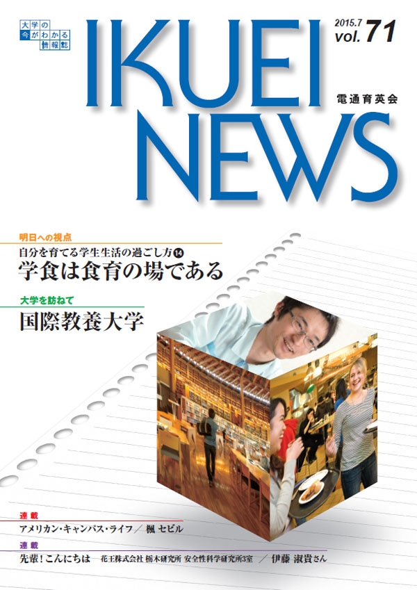 IKUEI NEWS 2015年7月号表紙
