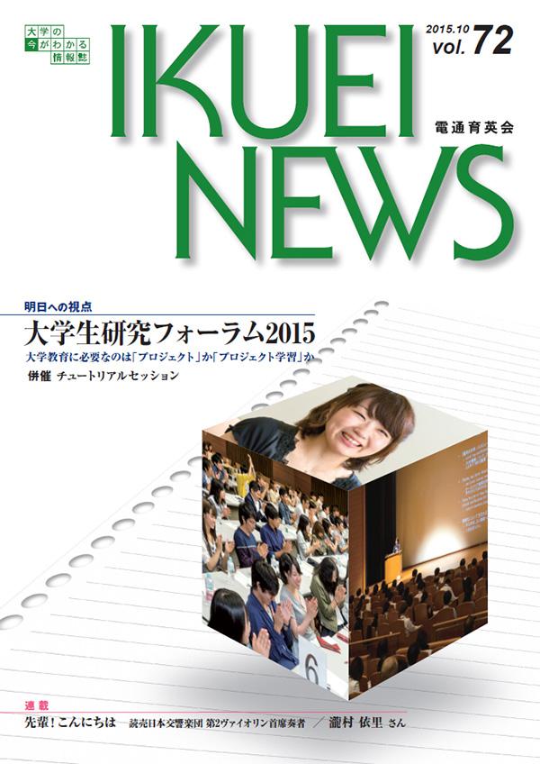 IKUEI NEWS 2015年10月号表紙