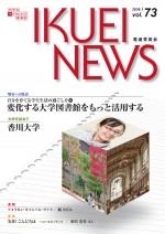 IKUEI NEWS 2016年1月号表紙
