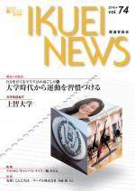 IKUEI NEWS 2016年4月号表紙