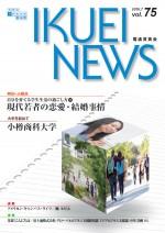 IKUEI NEWS 2016年7月号表紙