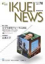 IKUEI NEWS 2016年10月号表紙