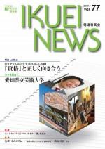 IKUEI NEWS 2017年1月号表紙