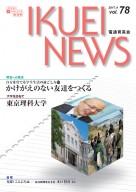IKUEI NEWS 2017年4月号