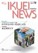 IKUEI NEWS 2017年4月号表紙