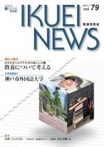 IKUEI NEWS 2017年7月号表紙