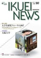 IKUEI NEWS 2017年10月号