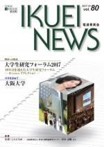 IKUEI NEWS 2017年10月号表紙