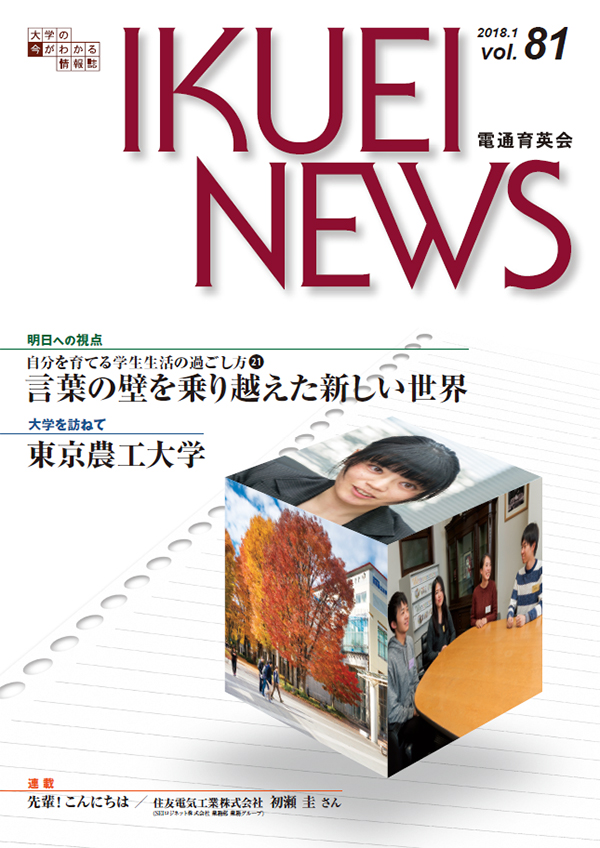 IKUEI NEWS 2018年1月号表紙