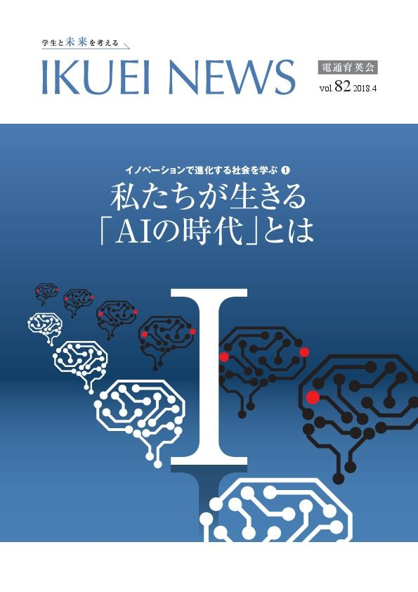 IKUEI NEWS 2018年4月号表紙