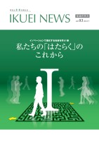 IKUEI NEWS 2018年7月号表紙