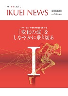 IKUEI NEWS 2018年10月号表紙
