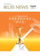 IKUEI NEWS 2019年1月号表紙