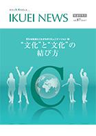 IKUEI NEWS 2019年7月号表紙