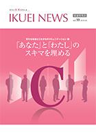 IKUEI NEWS 2019年10月号
