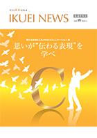 IKUEI NEWS 2020年1月号表紙