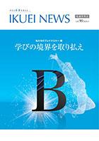 IKUEI NEWS 2020年4月号表紙