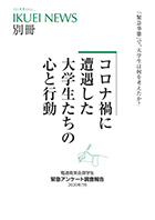 IKUEI NEWS 2020年7月号表紙