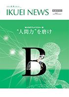 IKUEI NEWS 2020年7月号