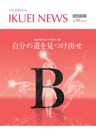IKUEI NEWS 2020年10月号表紙