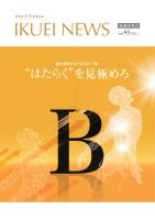 IKUEI NEWS 2021年1月号