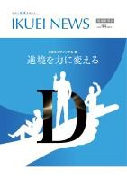 IKUEI NEWS 2021年4月号表紙