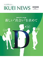 IKUEI NEWS 2021年7月号